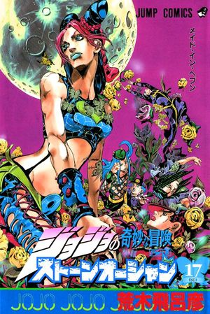 How Would You Rank Each Part Of Jojo S Bizarre Adventure From Least Favorite To Favorite And Why Quora
