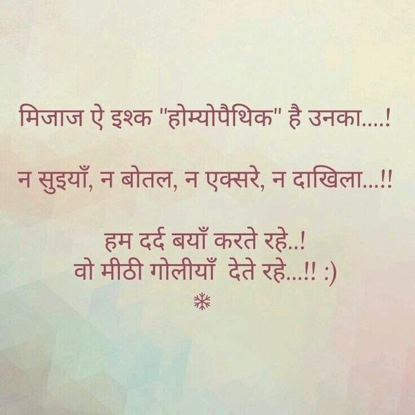 What Are The Best Romantic Shayari In Hindi?