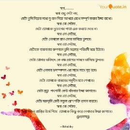 Can I use the YourQuote app for writing stories in Hindi