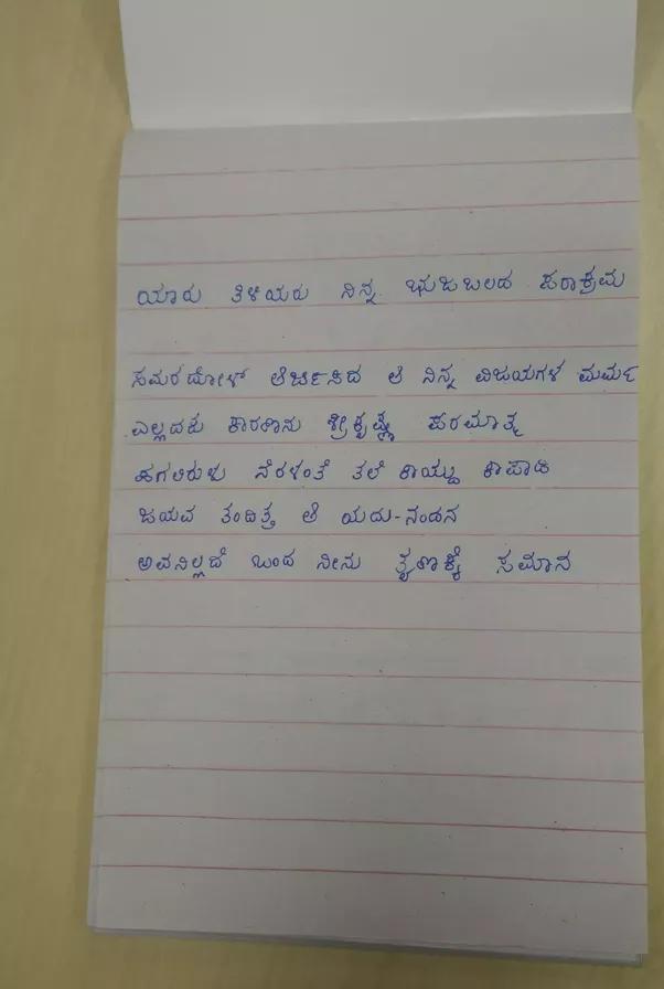 Now For Kishans Handwriting