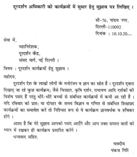 How to write a formal letter in hindi quora spiritdancerdesigns Image collections