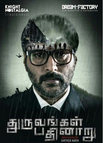Which are the best suspense/thriller Tamil movies? - Quora