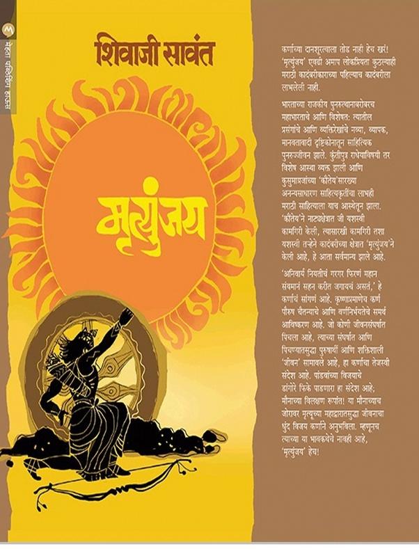 Meluhache Mrityunjay Pdf