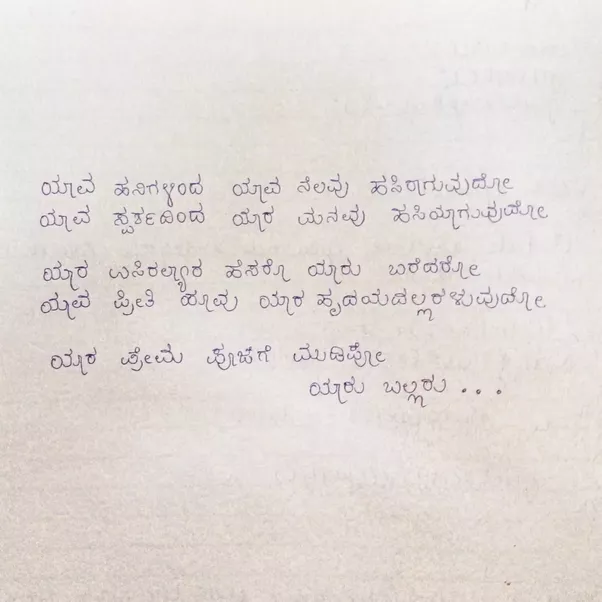 What does your kannada handwriting look like quora yaara prema poojege mudipo yaru balloro thecheapjerseys Image collections