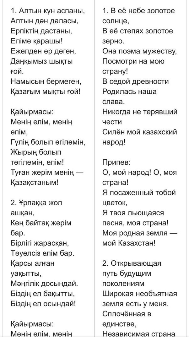 why is the kazakh national anthem in english and not kazakh or