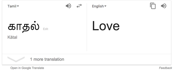 """""""Kadhal : Which Means Romantic Love"""""""