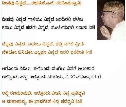 What is the summary of deepavu ninnade bhavageethe in Kannada? - Quora