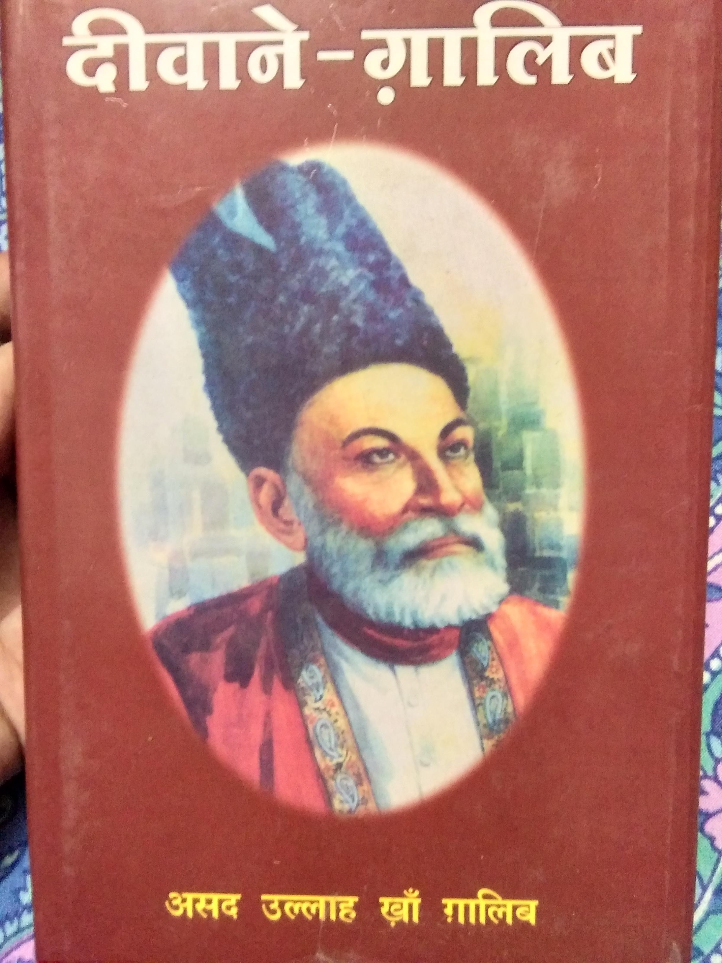 Mirza Ghalib Books Pdf