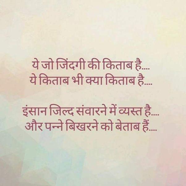 Main Vo Dunia: Rishtay Zindagi T Hindi Quotes Quotes And Hindi Words