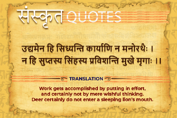 What are some of the best written lines in Sanskrit? - Quora