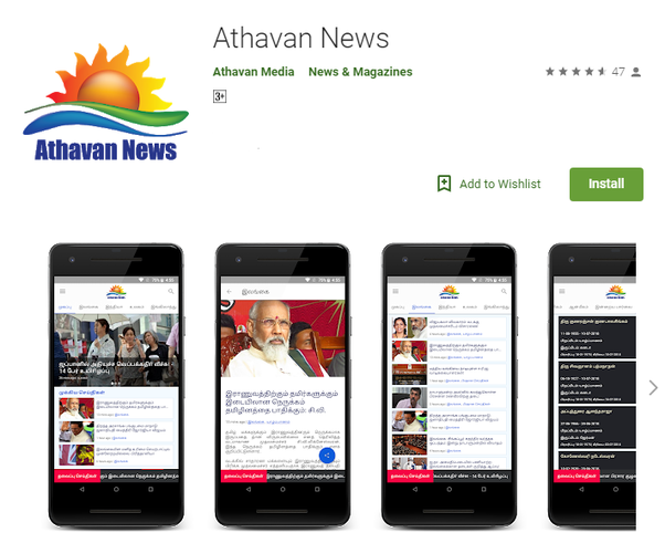 Which is best tamil news app for android? - Quora