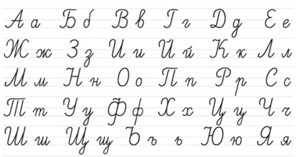 Bulgarian written cyrillic alphabet