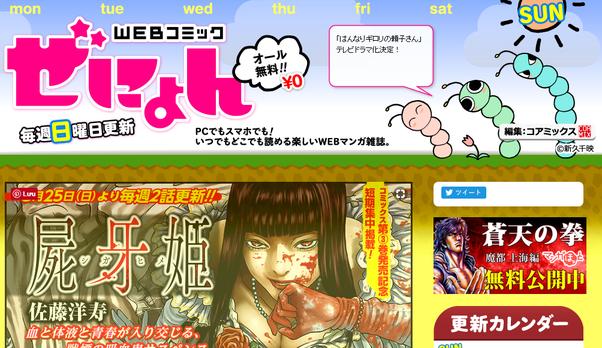 2 Sai Zen Senjp It Seems To Be The Official Website Of Publishing Company So Should Legit