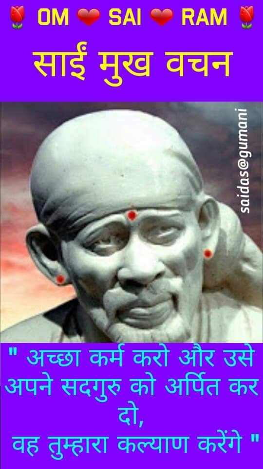 Can you share one indicent of miracle with Sai Baba of
