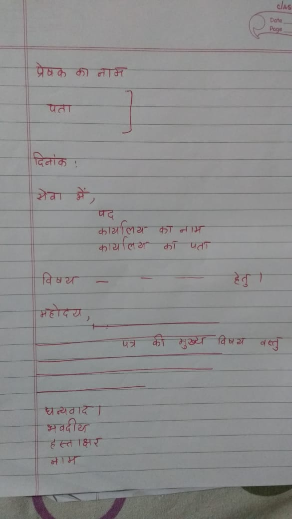 this is the format of formal letter hindi for class 10 cbse