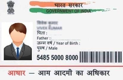 Adhaar Card Pdf