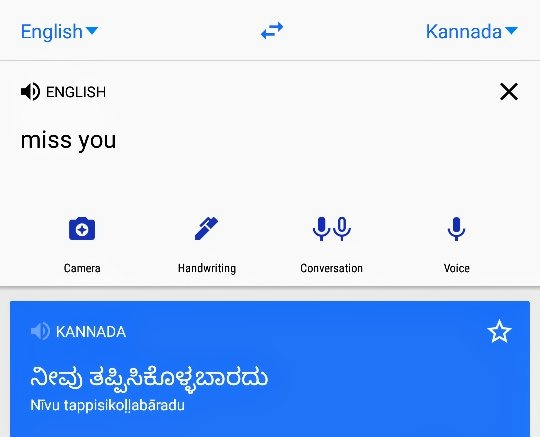 Did you call me meaning in kannada