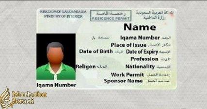 What is Iqama of Saudi Arabia? - Quora