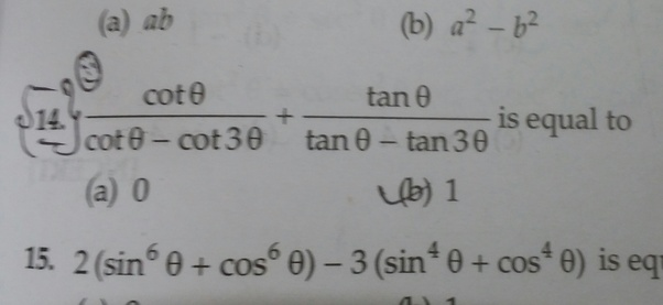 Which is the most difficult question of trigonometric