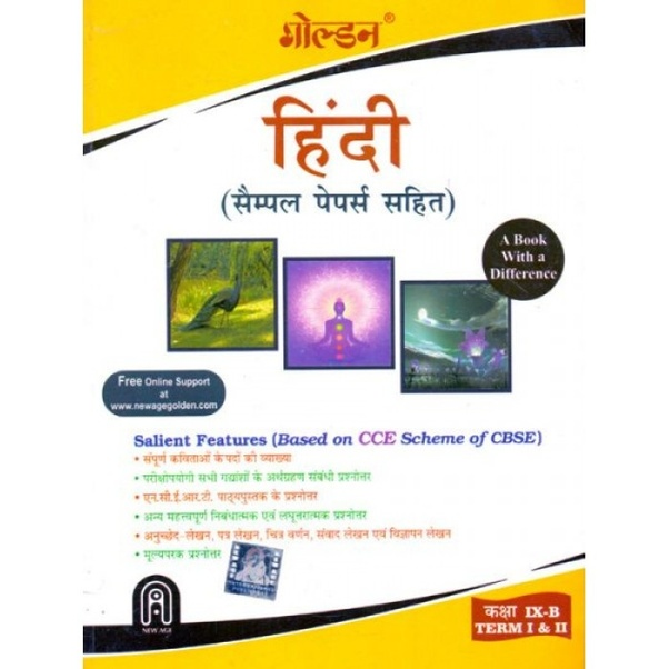 Ncert Book / Cbse Book Class 10 Hindi