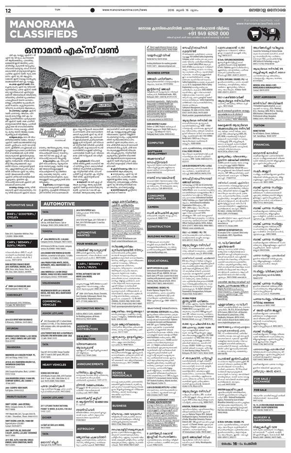 How to book Malayala Manorama Newspaper Ad online - Quora