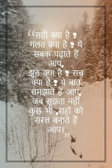 What are some Teachers Day quotes in Hindi? - Quora