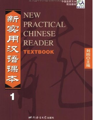 Whats the best self study book to learn chinese quora if you are a chinese beginner looking for suitable mandarin chinese textbooks id like to recommend one series to you the new practical chinese reader fandeluxe Gallery
