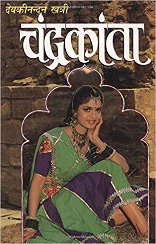 Vaishali Ki Nagarvadhu Ebook
