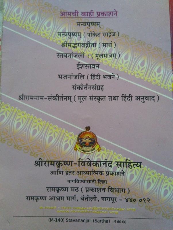 Where is the shlok Gurur Brahma Gurur Vishnu taken from? - Quora