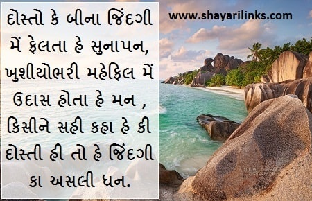 What are some favorite Shayari in Gujarati? - Quora