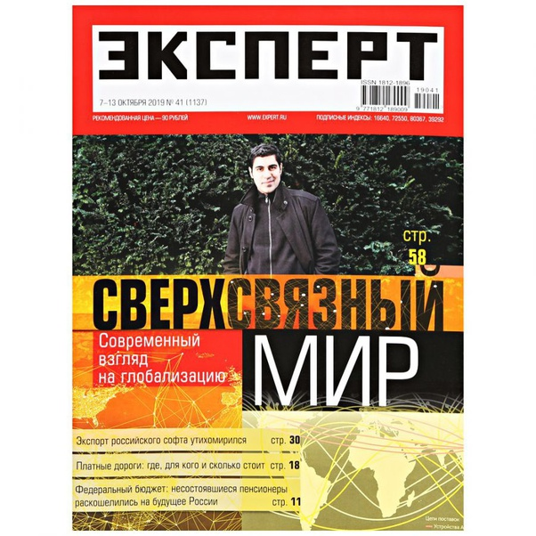 What Are The Highest-quality Russian Magazines And