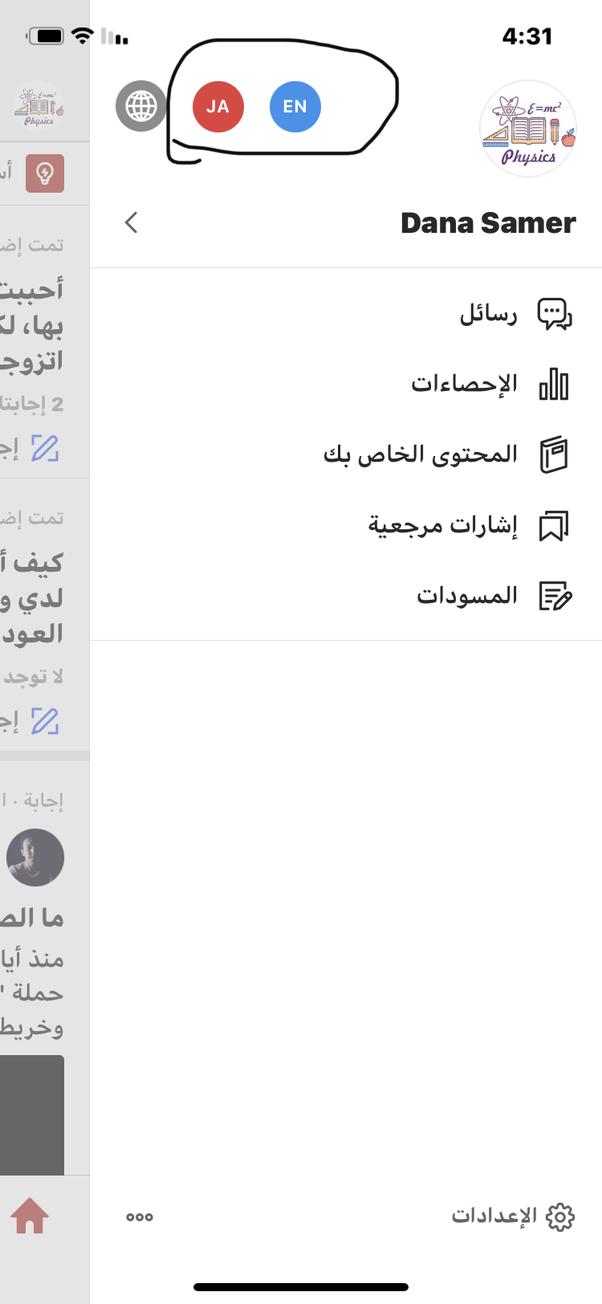 أنا الآن أستخدم النسخة العربية كيف يمكنني تصفح النسخة الإنجليزية من Quora Quora