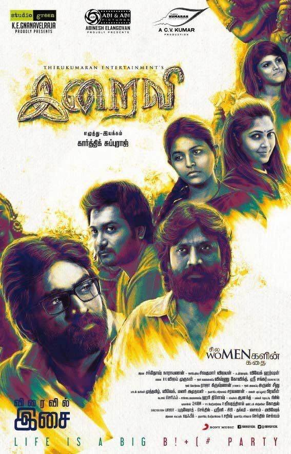meaghamann full movie download tamilrockers hd