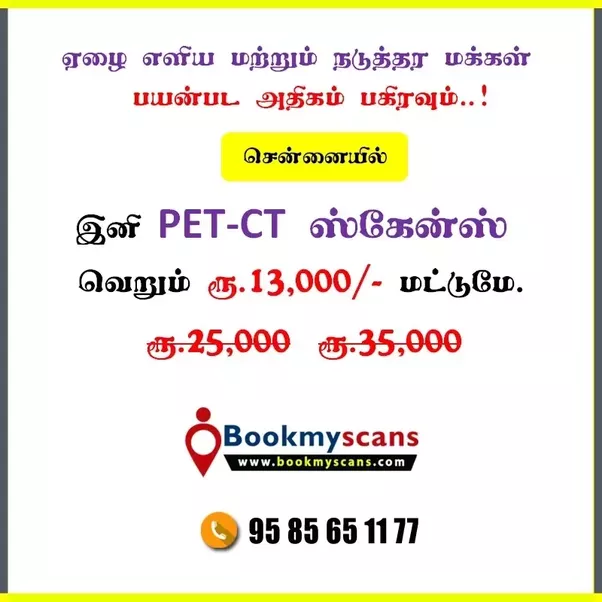 What Is The Price For Pet Ct Scan In Chennai Quora