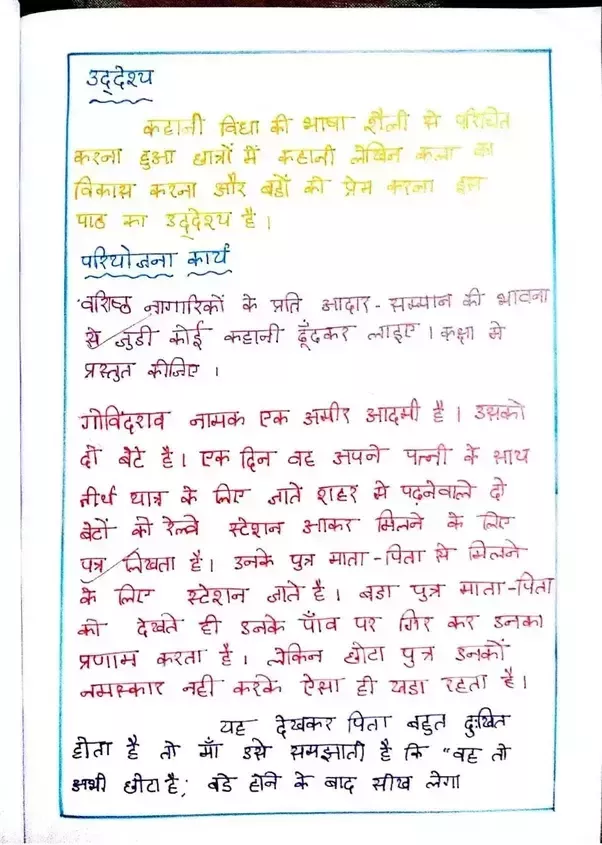 Since I Wrote In Hindi But Whenever Write Will Try To It With PerfectionNow You Decide Whether My Handwriting Is Good Or Bad