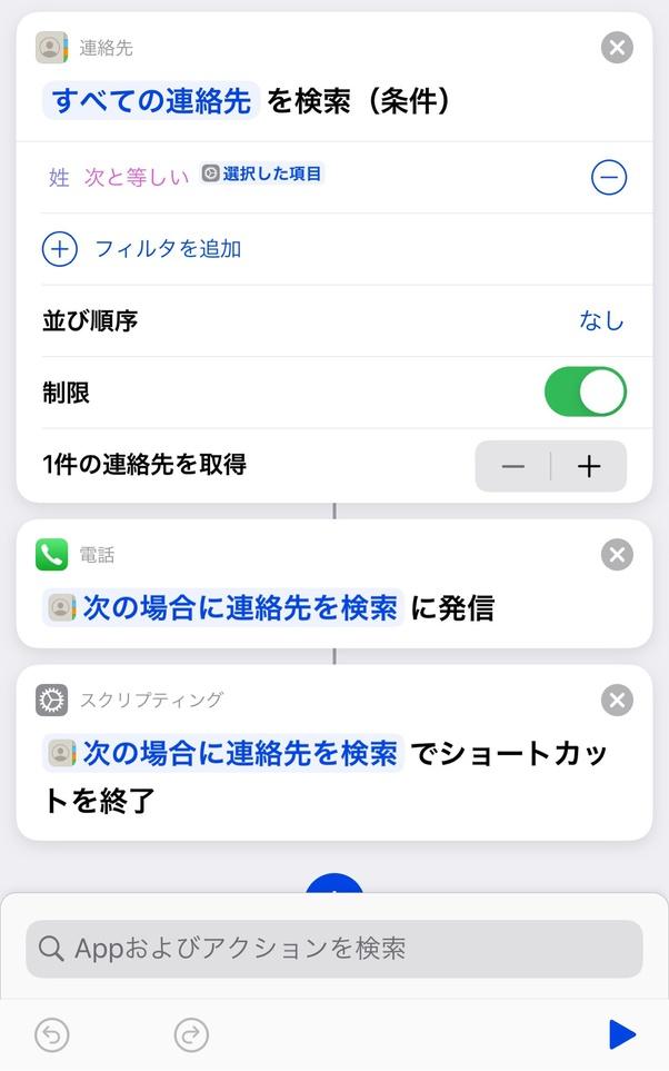 iphone ショートカット レシピ