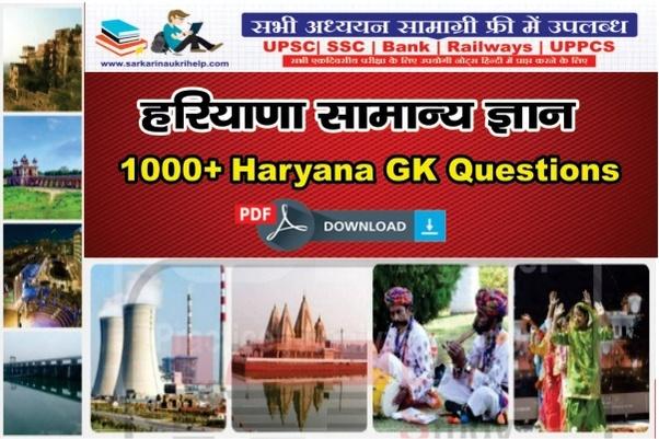 Haryana Gk Book