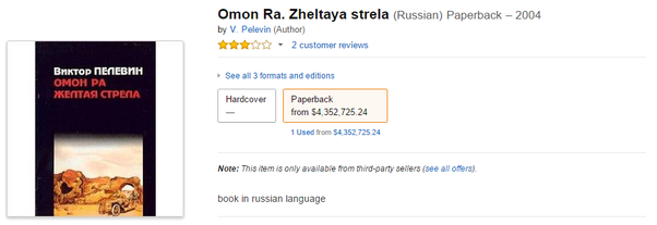 11k rupees us17341 is cheap compared to this us44 million russian paperback shipping not included