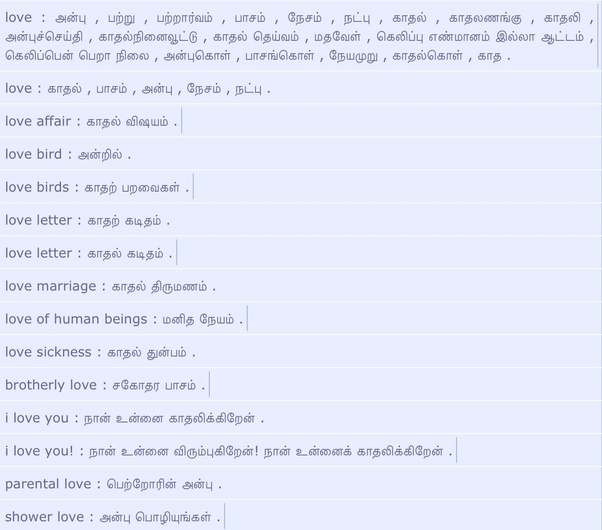 What are you going to do meaning in tamil