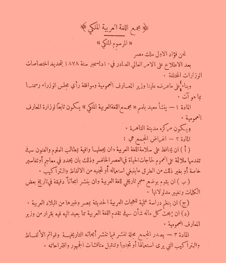 مقتبس من مجلة مجمع اللغة العربية بدمشق للأسف نسيت رقم العدد بالضبط