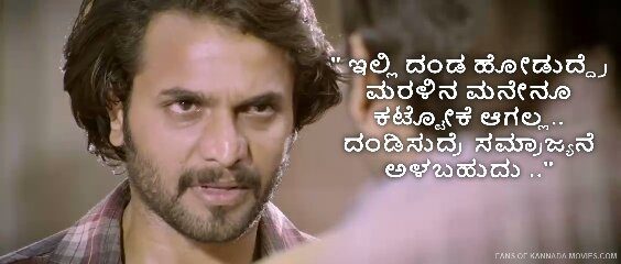 What are some famous kannada dialogues? - Quora