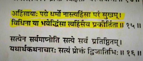 ahimsa parmo dharma essay in sanskrit