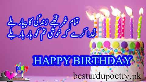 What Are Some Birthday Wishes Written In Urdu That I Can Put In A Birthday Card Quora Birthday wishes for best friend in urdu. birthday wishes written in urdu