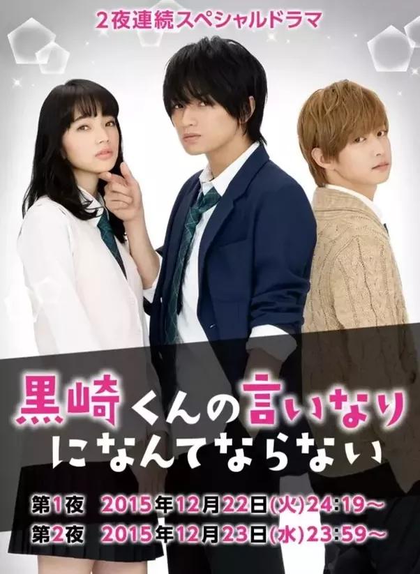 movies love Japanese boy