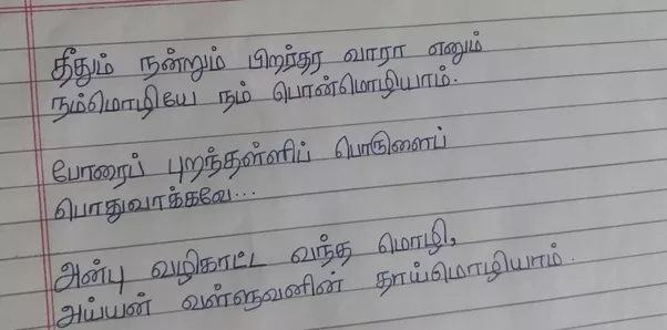 It Imitates The Printer Tamil Font