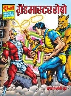 Veergati Nagraj Comics Download