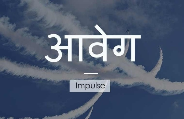 Which are the 10 most difficult words in Hindi with the meanings