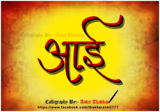 What is the most beautiful word in Marathi? - Quora