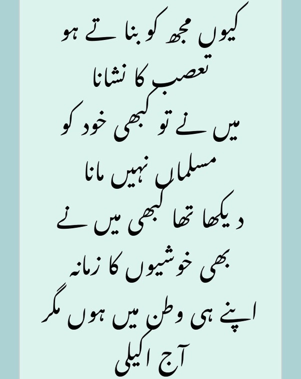 What is the most beautiful poem written in Urdu? - Quora