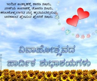 What Are The Best Wedding Invitation Wordings In Kannada Quora